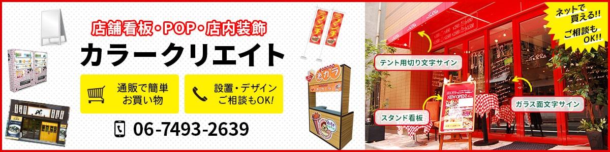 店舗看板・POP・店内装飾 カラークリエイト 通販で簡単お買い物 設置・デザインご相談もOK 06-7493-2639