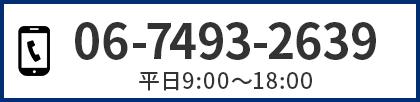 06-7493-2639